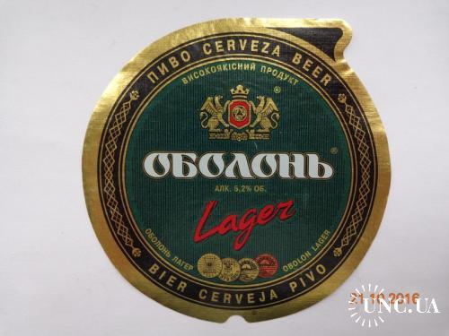 """Пивная этикетка """"Оболонь Lager"""" (ЗАО """"Оболонь"""", Киев, Украина) 7"""