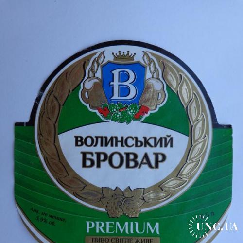"""Пивная этикетка """"Волинський бровар. Premium"""" (Березно, Ровенская обл., Украина)"""