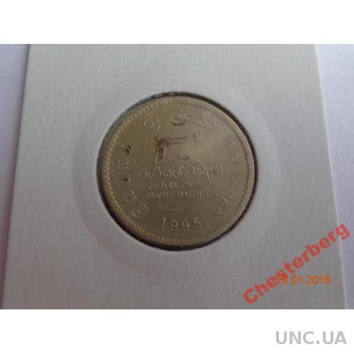 Шри Ланка 5 рупий 1995 50 лет ООН состояние