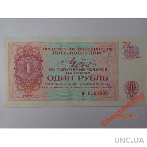Внешпосылторг Чек 1 рубль 1976 aUNC