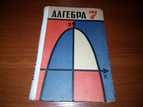 АЛГЕБРА 7 (СССР)