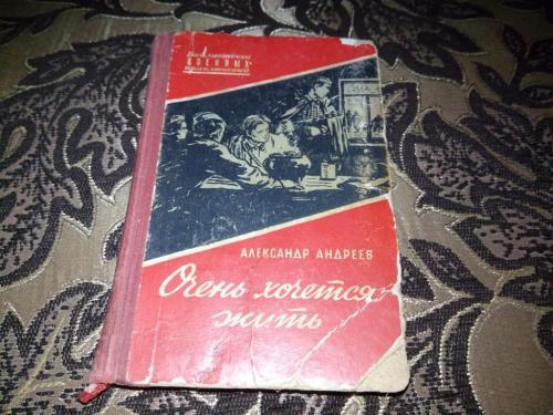 Андреев ОЧЕНЬ ХОЧЕТСЯ ЖИТЬ (Библиотека военных приключений)