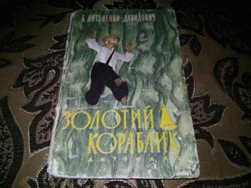 Антоненко-Давидович Золотий кораблик (1960)