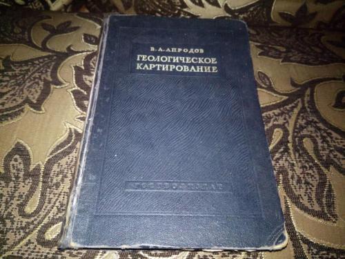 Апродов В.А. Геологическое картирование (1952)