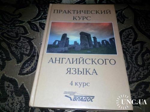 Аракин Практический курс английского языка (для 4 курса)