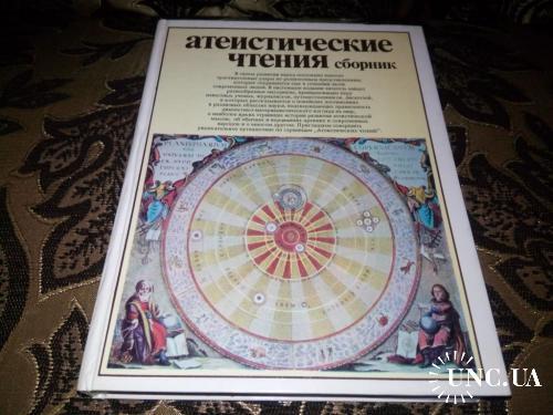 АТЕИСТИЧЕСКИЕ ЧТЕНИЯ (сборник)