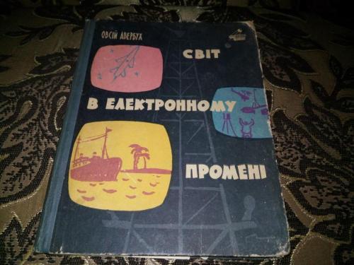 Авербух СВІТ В ЕЛЕКТРОННОМУ ПРОМЕНІ (1962)