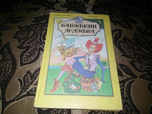 БАБУШКИН ДЕДУШКА (английские сказки) (2)