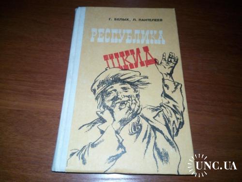 Белых, Пантелеев РЕСПУБЛИКА ШКИД