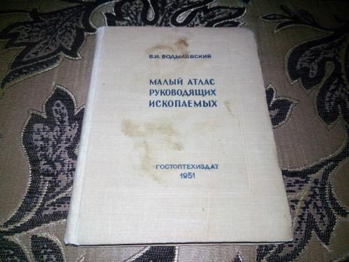 Бодылевский В.И. Малый атлас руководящих ископаемых (1951)