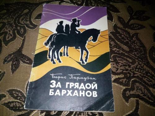 Борис Пармузин ЗА ГРЯДОЙ БАРХАНОВ