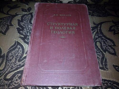 Буялов СТРУКТУРНАЯ И ПОЛЕВАЯ ГЕОЛОГИЯ (1956)