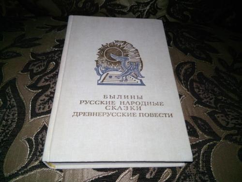Былины + Русские народные сказки + Древнерусские повести (БМЛД)