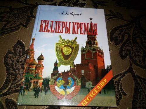 Чернов А.В. КИЛЛЕРЫ КРЕМЛЯ