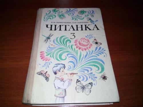 ЧИТАНКА 3 (СССР)