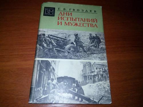 Гвоздев Г.Б. ДНИ ИСПЫТАНИЙ И МУЖЕСТВА (Военные мемуары)
