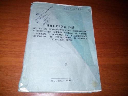 Инструкция по мерам безопасности при подготовке и проведении боевых стрельб (1956)