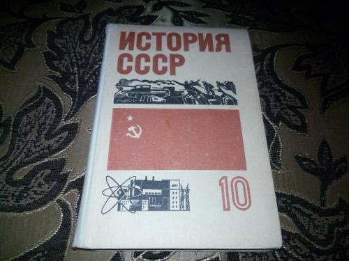 ИСТОРИЯ СССР 10 + карты