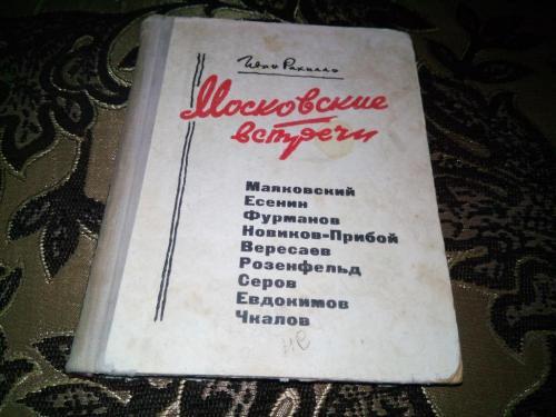 Иван Рахилло МОСКОВСКИЕ ВСТРЕЧИ