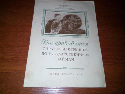 Как проводятся тиражи выигрышей по государственным займам (1954)