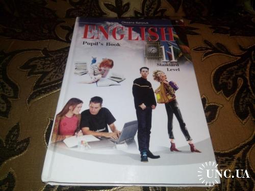 Карпюк Англійська мова (11 клас) - Karpiuk ENGLISH 11
