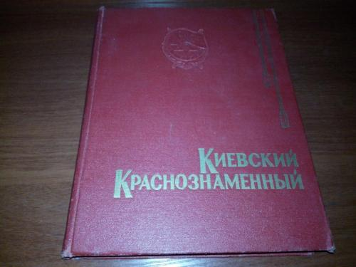 КИЕВСКИЙ КРАСНОЗНАМЕННЫЙ 1919-1969 (Краткий очерк Киевского военного округа)