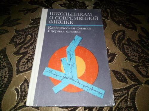 """Классическая физика + Ядерная физика (Серия """"Школьникам о современной физике"""")"""