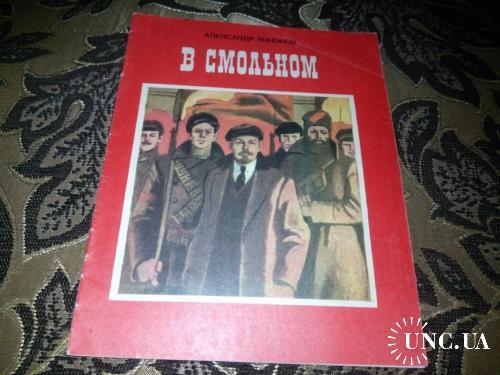 Кононов А. В СМОЛЬНОМ (рассказы о В.И. Ленине)