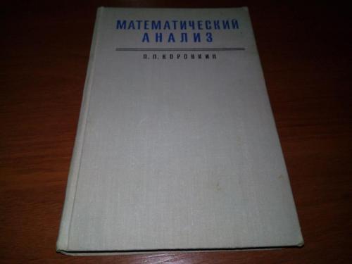 Коровкин П.П. МАТЕМАТИЧЕСКИЙ АНАЛИЗ (Часть 1)