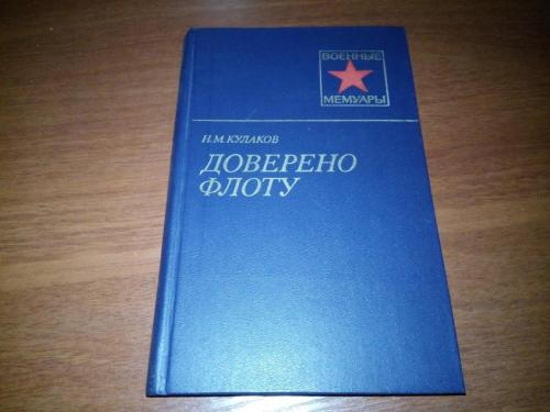 Кулаков ДОВЕРЕНО ФЛОТУ (Военные мемуары)