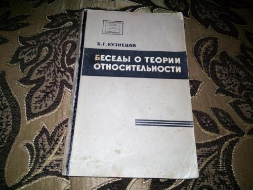 Кузнецов Беседы о теории относительности