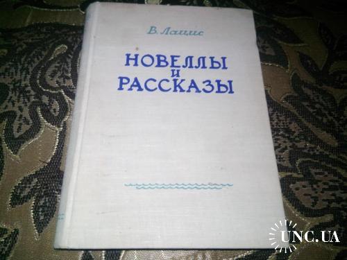 Лацис ПОВЕСТИ И РАССКАЗЫ (1951)