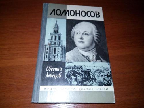 Лебедев ЛОМОНОСОВ (ЖЗЛ)