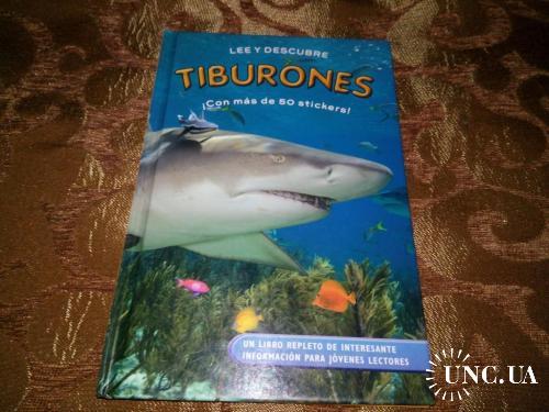 Lee y Descubre TIBURONES (на испанском языке)