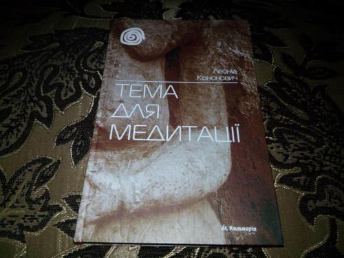 Леонід Кононович ТЕМА ДЛЯ МЕДИТАЦІЇ