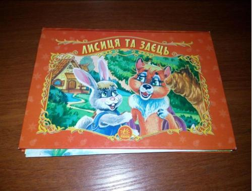 Лисиця та заєць