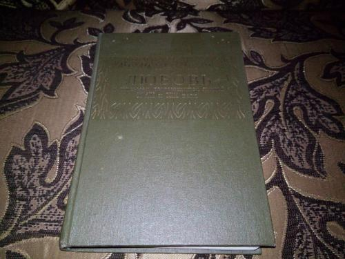 Любовь в письмах выдающихся людей XVIII и XIX века (Репринт 1913 года)