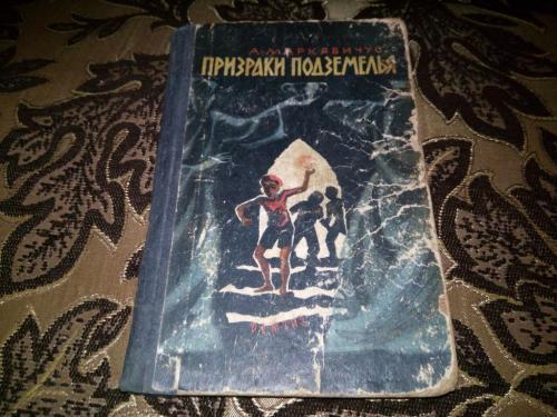 Маркявичус ПРИЗРАКИ ПОДЗЕМЕЛЬЯ (1963)
