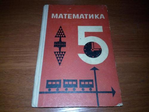 МАТЕМАТИКА 5 (СССР)