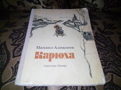 Михаил Алексеев КАРЮХА (Художник В. Гальдяев)
