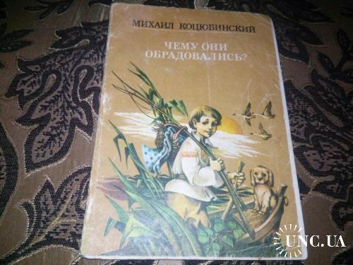 Михаил Коцюбинский ЧЕМУ ОНИ ОБРАДОВАЛИСЬ?