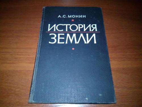 Монин А.С. История земли