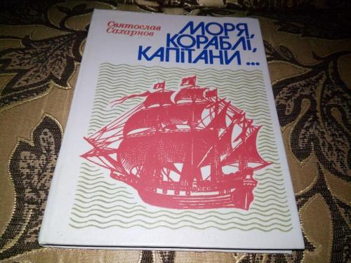 Моря, кораблі, капітани