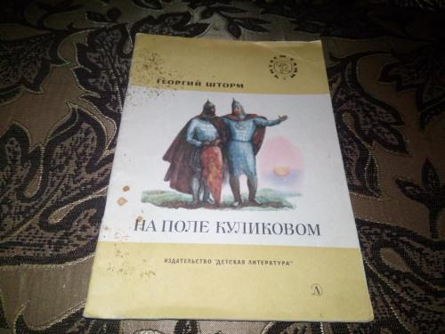 НА ПОЛЕ КУЛИКОВОМ (Рисунки Волхонской)