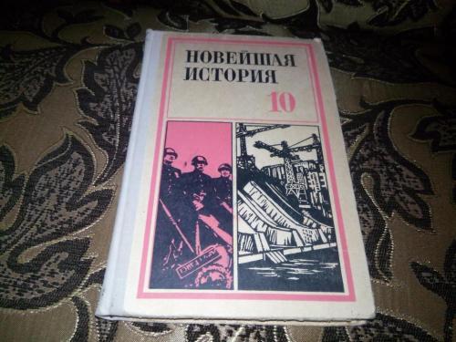 НОВЕЙШАЯ ИСТОРИЯ 10 (СССР)