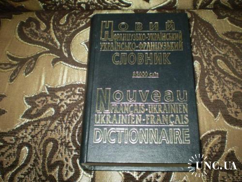 Новий французько-український словник