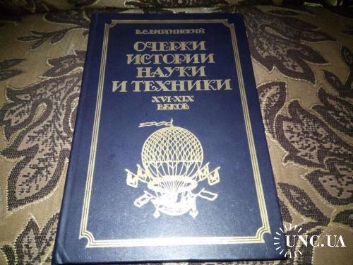 Очерки истории науки и техники XVI - XIX веков