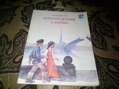 Олександр Копиленко ПЕТРОГРАДСЬКИЙ ХЛОПЧИК