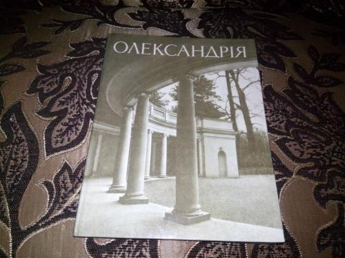 ОЛЕКСАНДРІЯ Біла Церква - Дендропарк АЛЕКСАНДРИЯ (на украинском, русском и английском)