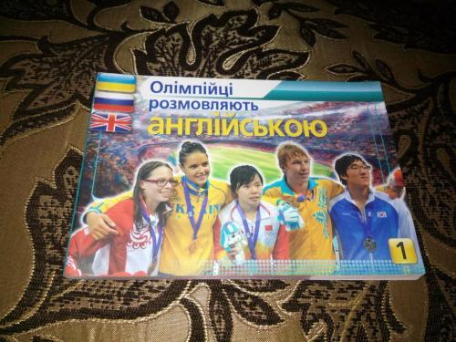 Олімпійці розмовляють англійською 1 (Загальновживана лексика)